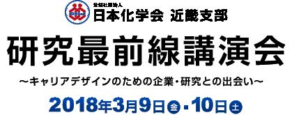 研究最前線講演会~キャリアデザインのための企業・研究との出会い~
